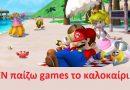 ΔΕΝ παίζω Games το καλοκαίρι!!!